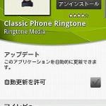 昔ながらの黒電話音が使える「Classic Phone Ringtone」