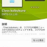 コブクロファンには嬉しい公式アプリ「Class kobukuro」