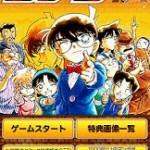 「名探偵コナン 神経衰弱ゲーム!」 16枚目のスイジャッカー