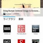 フィードなどのコンテンツを雑誌スタイルで表示するリーダーアプリ「Google カレント」