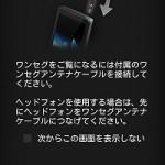 Xperia AX(SO-01E)のワンセグ設定