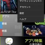 Google Play Storeの初期設定