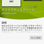 Androidにデフラグは必要?「デフラグディスクツール」を試してみた