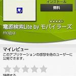 日本全国の電源スポットが確認できる「電源検索Lite」
