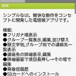 シンプルで使い勝手抜群の「電話帳R」