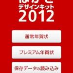 日本郵便公式の年賀状デザインアプリ「はがきデザインキット」