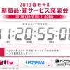 NTTドコモが1月22日に2013春モデル新商品・新サービス発表会を開催。スマホラウンジにも22日より展示開始!