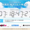NTTドコモが2013年5月15日正午より新商品・新サービス発表会を開催。同日より全国のスマートフォンラウンジで展示も。