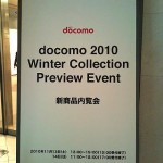 『docomo 2010 Winter Collection Preview Event -新商品内覧会-』レビュー