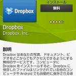 「Dropbox」で大事なファイルを共有&同期&バックアップ
