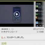 iPhoneでお馴染みのEchofonのAndroid向けアプリ(Beta版)がリリース