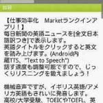 「しゃべる まいにち英語ニュース」で英語の勉強