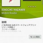 永ちゃん公式アプリ「EIKICHI YAZAWA」よろしくぅ!