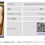 Androidアプリレビューサイト運営者向けのお勧めエクステンション「Embed Code of the Android Market」