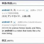 単語、成句、熟語を約54万件・例文を約2700万件収録、発音再生機能を搭載した「NAVER英語辞書」