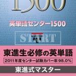 遂にAndroid版も公開。東進公式の英単語学習アプリ「英単語センター1500」
