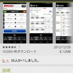 これは便利!定番の乗り換え案内ナビゲーション「駅すぱぁと」の公式アプリがリリース