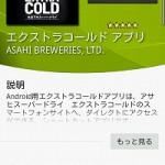 「エクストラコールドアプリ」を片手に、冷たいビールを飲みに行こう