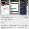 スマホでFacebookページ管理ができる「ページマネージャ」