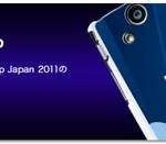 Xperia FIFA Club World Cup 背面カバープレゼントキャンペーンは11月20日まで