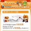 Android 版 Firefox キャンペーン第二弾がスタート!フォクすけグッズがプレゼント!