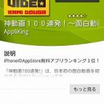 YouTubeなどの面白動画を毎日紹介「神動画100連発!」