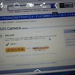 Galaxy Cameraのいろいろな機能を使ってみた