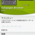 携帯サイトも見れる多機能ブラウザ「Galapagos Browser」