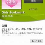 スマホ女子向けのブックマーク集「Girls Bookmark」
