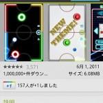 光るスマホッケー「Glow Hockey 2」