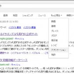 PC版Google検索にアプリケーションの検索機能が追加