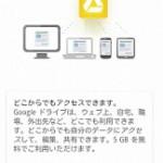 Googleのオンラインストレージサービス「Google ドライブ」が公開。無料で5GBまで利用可能