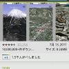 改めて「Google Earth」を使ってビビってみた