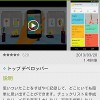Google謹製のメモアプリ「Google Keep」がリリース