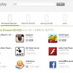 Web版Google Play Storeがバージョンアップ。端末ごとのアプリ管理機能が追加。