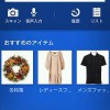 GoogleショッピングのAndroidアプリ「Google Shopper」が日本語化
