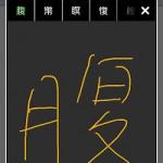 「Google翻訳」に手書き入力機能が追加