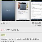 自分の興味に最適化された情報を毎日届けてくれる「Gunosy」のAndroidアプリがリリース