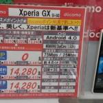 Xperia GX(SO-04D)、Xperia SX(SO-05D)の価格情報