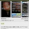 「花火大会&夏祭 2012 夏ぴあxマピオン」で夏休みの準備!