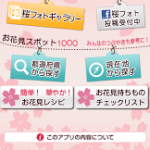 日本全国1000以上のお花見スポット情報やお花見レシピがチェックできる「お花見ナビ~みんなでつくる桜百景~」