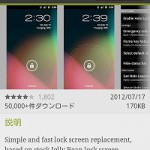 Jelly Bean(Android4.1)的なロック画面が使える「Holo Locker」