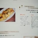 暑い時はスパイスを使った料理で体の中から熱くなるのはいかが?
