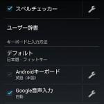 ELUGA V P-06Dの日本語入力を試してみた