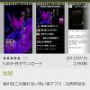 怖いなー怖いなー「稲川淳二の眠れない怖い話アプリ – 20周年記念 -」