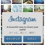 遂に写真共有サービス「Instagram」のAndroid版がリリース
