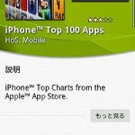 iPhoneでの人気アプリが探せる「iPhone™ Top 100 Apps」