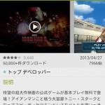 映画の後はゲームだぜ!「アイアンマン3 – 公式ゲーム」