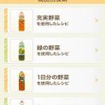 野菜ジュースを使った健康レシピがたくさん「伊藤園野菜飲料レシピ」