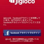 Facebookの友達と現在位置の共有や軽い挨拶ができるコミュニケーションアプリ「jigloco beta」